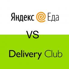Деливери Клаб или Яндекс Еда – что выбрать