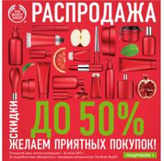 Летняя распродажа в The Body Shop