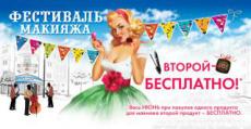 """Свежая летняя акция """"Фестиваль макияжа"""" в Л'Этуаль"""