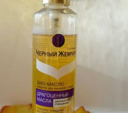 """Био-масло для умывания """"Драгоценные масла"""" от Черный Жемчуг"""