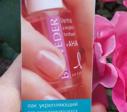 Лак укрепляющий для расслаивающихся ногтей с фруктовыми (АХА) кислотами от Belweder