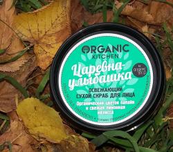 "Освежающий сухой скраб для лица ""Царевна - улыбашка"" от Organic kitchen"