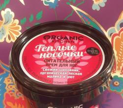 """Питательный крем для ног """"Тёплые носочки"""" от Organic kitchen"""