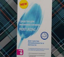 Средство для интимной гигиены Moisturizing от Lactacyd
