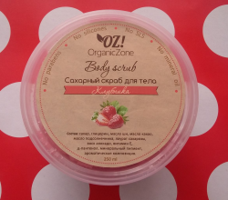 """Сахарный скраб для тела """"Клубника"""" от Organic Zone"""