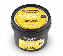 "Полирующий скраб для тела ""Нахальная Кукуруза"" от Organic Kitchen"