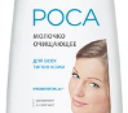Очищающее молочко для лица «РОСА» от Невская косметика