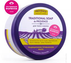Традиционное прованское мыло для тела и волос серии Provence organic herbs от Natura Vita