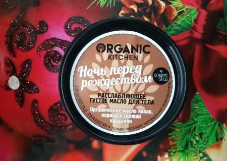 Расслабляющее густое масло для тела Ночь перед Рождеством от Organic kitchen
