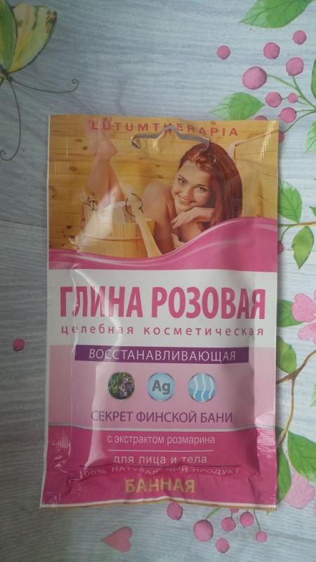 """Глина розовая целебная косметическая """"Восстанавливающая"""" от Lutumtherapia"""