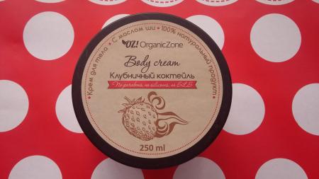 """Крем для тела """"Клубничный коктейль"""" от Organic Zone"""