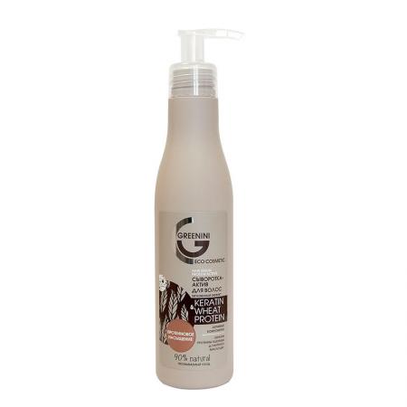 Сыворотка-актив для волос KERATIN & WHEAT PROTEIN от Greenini
