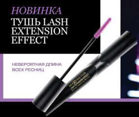 Тушь Lash Extension Effect от Max Factor