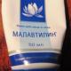 Крем для лица Малавтилин от ДЭНАС МС