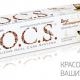 """Зубная паста """"Вкус наслаждения со вкусом Шоколада и Мяты"""" от  R.O.C.S."""