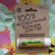 100% натуральный бальзам для губ Melissa от Сделано пчелой