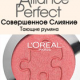 Тающие румяна Alliance Perfect от L'Oreal