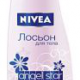 Лосьон для тела Angel Star от Nivea