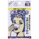 """Полоски """"Oily-Hada Senka Nose"""" для снятия жирного блеска на носу от Noevir Group"""