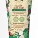 Маска для лица «Активное питание и увлажнение» до 35 лет Natural & Organic от Рецепты бабушки Агафьи